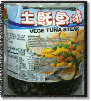 Vege Tuna Steak